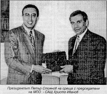 Petyr Stojanov - Hristo Ivanov
